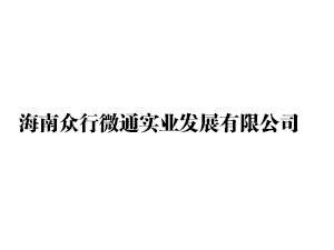 海南�行微通���I�l展有限公司