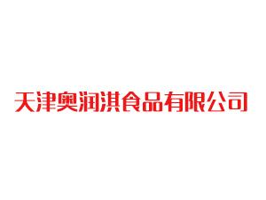 天津奥润淇食品有限公司