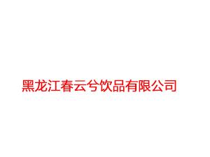 黑龙江春云兮饮品有限公司