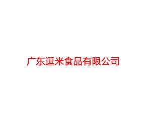 广东逗米食品有限公司