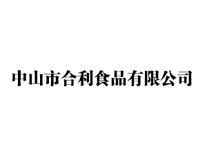 中山市合利食品有限公司