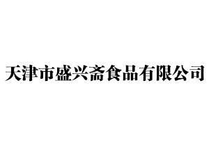 天津市盛兴斋食品有限公司