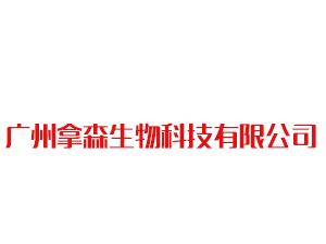 广州拿森生物科技有限公司