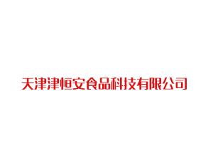 天津津恒安食品科技有限公司