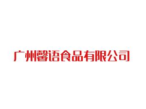 广州馨语食品有限公司