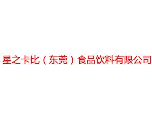 星之卡比(东莞)食品饮料有限公司