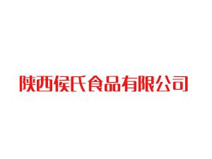 陕西侯氏食品有限公司
