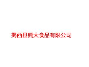 揭西县熊大食品有限公司