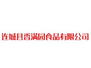 连城县香满园食品有限公司