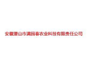 安徽潜山市满园?#21495;?#19994;科?#21152;?#38480;责任公司