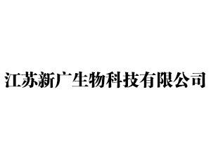 江�K新�V生物科技有限公司