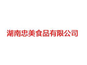 湖南忠美食品有限公司