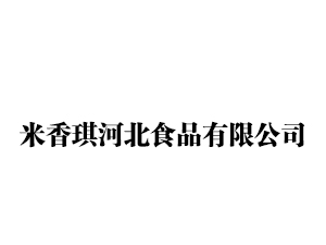 米香琪河北食品有限公司