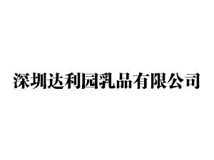 深圳达利园乳品有限公司