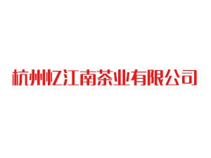 杭州忆江南茶业有限公司
