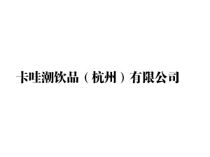 卡哇潮�品(杭州)有限公司