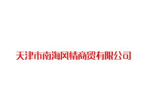 天津市南海�L情商�Q有限公司