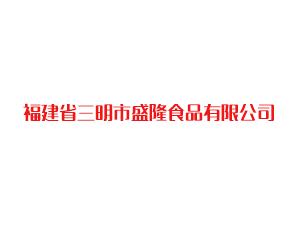 福建省三明市盛隆食品有限公司