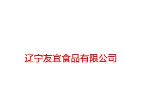 辽宁友宜食品有限公司