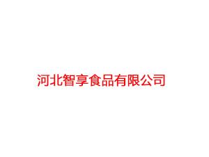 河北智享食品有限公司
