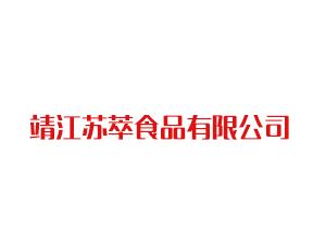 靖江苏萃食品有限公司