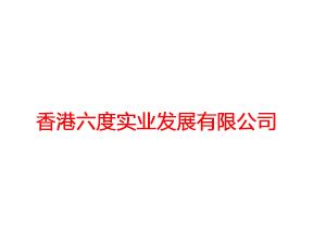 香港六度实业发展有限公司
