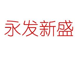 天津永发新盛食品有限公司