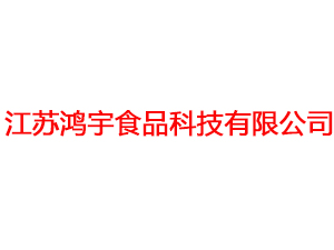 江�K��宇食品科技有限公司