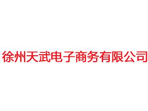 徐州天武电子商务有限公司