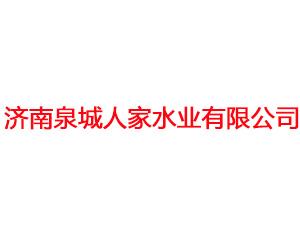 济南泉城人家水业有限公司