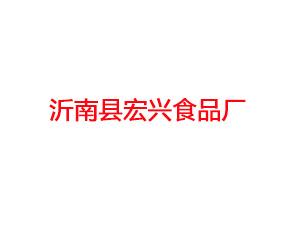 沂南县宏兴食品厂