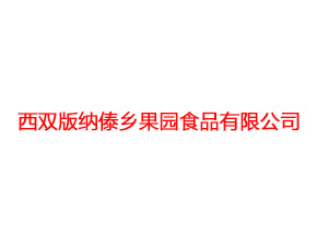 西双版纳傣乡果园食品有限公司
