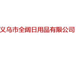 义乌市全阔日用品有限公司