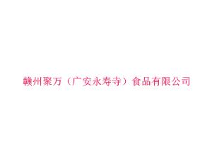 赣州聚万(广安永寿寺)食品有限公司