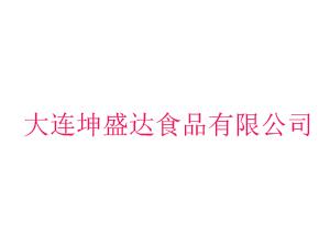 大�B坤盛�_食品有限公司