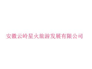 安徽云岭星火旅游发展有限公司
