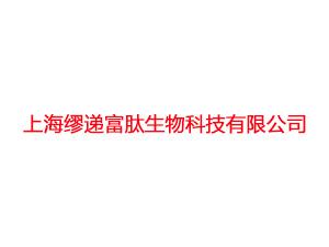 上海��f富肽生物科技有限公司