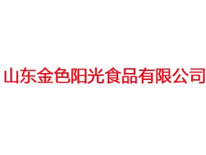 山东金色阳光食品有限公司企业LOGO
