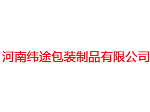 河南纬途包装制品有限公司
