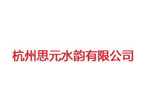 杭州思元水韵有限公司