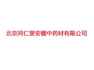 北京同仁堂安徽中�材有限公司