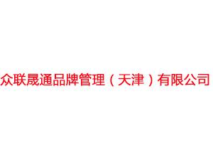 众联晟通品牌管理(天津)有限公司