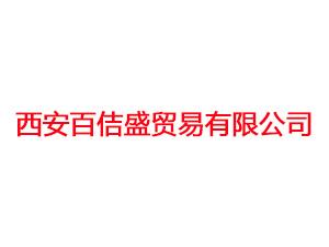 西安百佶盛贸易有限公司