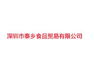 深圳市泰�l食品�Q易有限公司