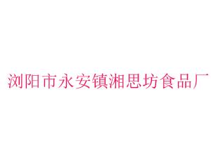 �g�市永安�湘思坊食品�S