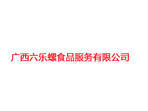 广西六乐螺食品服务有限公司