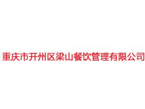 重庆市开州区梁山餐饮管理有限公司