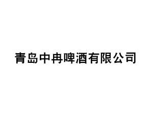 青�u中冉啤酒有限公司