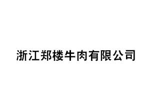 浙江��桥H庥邢薰�司