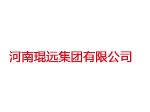 河南琨远集团有限公司